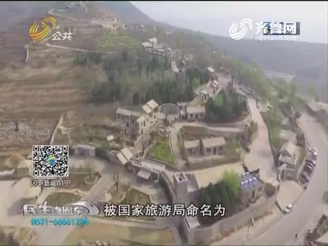全国第一 山东61个村庄成为中国乡村旅游模范村