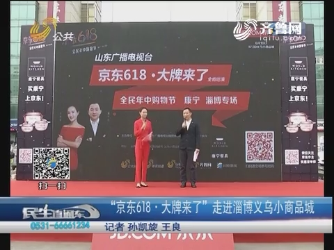 """""""京东618·大牌来了""""走进淄博义乌小商品城"""