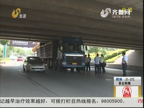 临沂:进退两难 大货车卡在桥下