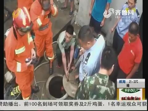 潍坊:七旬老太 掉入十米深井