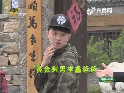 明星宝贝:黄金剩男李鑫爸爸摆架子