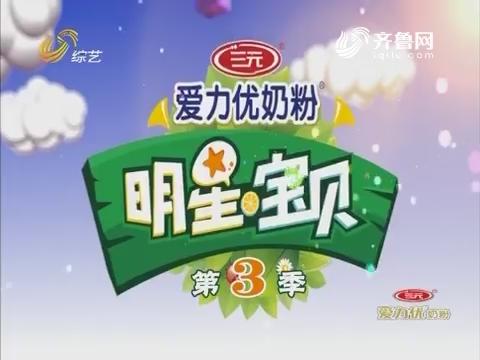 20170614《明星宝贝》:济宁南仲都村 拉歌主题——家庭孝道