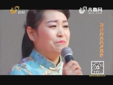 20170614《金牌司仪》:菏泽海选风采展示