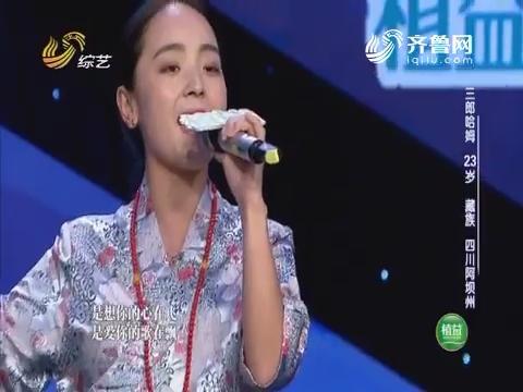 我是大明星:藏族姑娘三郎哈姆演唱歌曲《心在飞》成功晋级