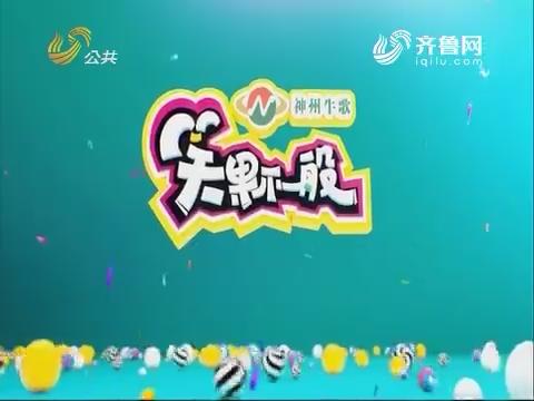 20170614《笑果不一般》:李晨、许鹏起止步六强遗憾淘汰