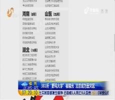 """超新早点:381所""""野鸡大学""""被曝光 北京成为重灾区"""
