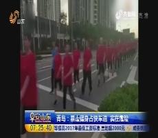 青岛:暴走健身占快车道 实在危险