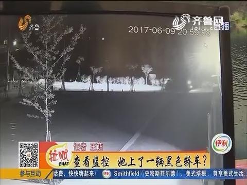 济南:着急!15岁少女失联