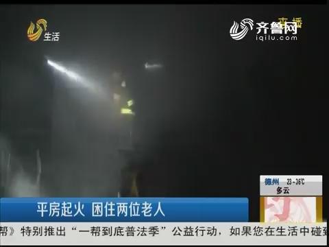 淄博:平房起火 困住两位老人