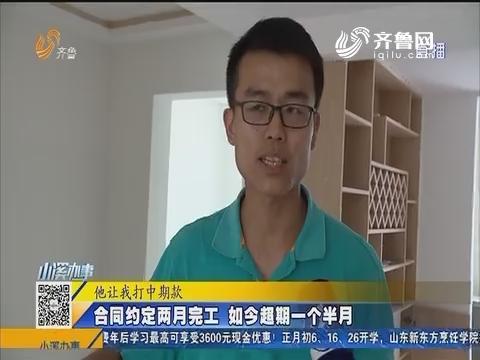 聊城:急!新房装修 活没干完工人撤场