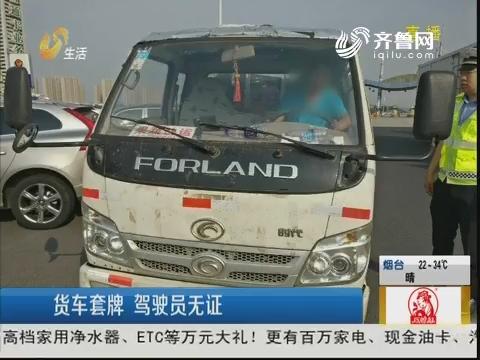 青岛:运菜货车 竟挂着奥拓牌照