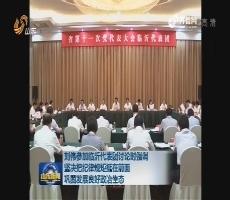 刘伟参加临沂代表团讨论时强调 坚决把纪律规矩挺在前面 巩固发展良好政治生态