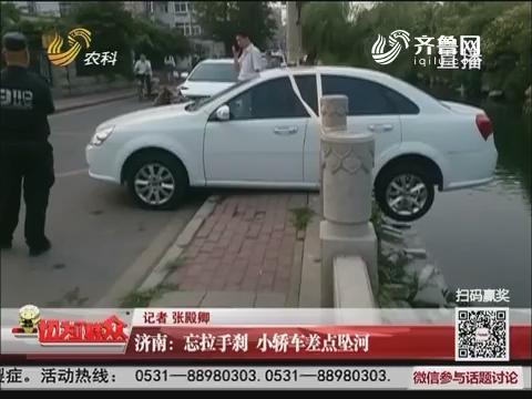 济南:忘拉手刹 小轿车差点坠河