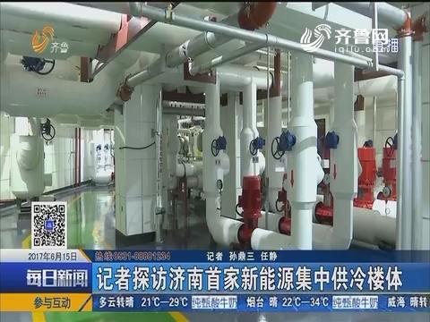 记者探访济南首家新能源集中供冷楼体