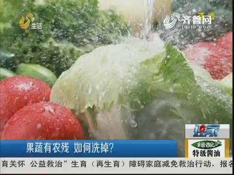 烟台:果蔬有农残 如何洗掉?