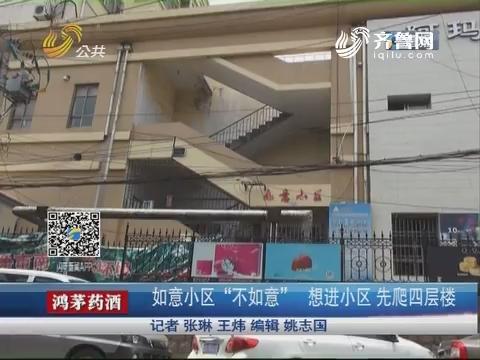 """青岛:如意小区""""不如意"""" 想进小区 先爬四层楼"""
