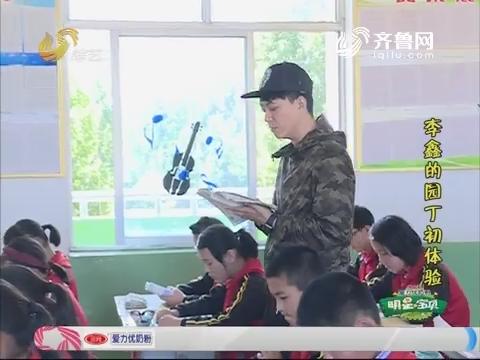 明星宝贝:李鑫的园丁初体验