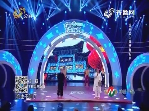 笑果不一般:选手台上展示武相声 评委台下为其打赏