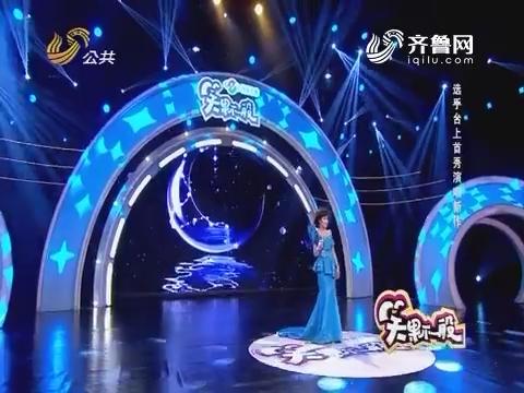 笑果不一般:选手韩小露舞台首秀演唱新作《留月》