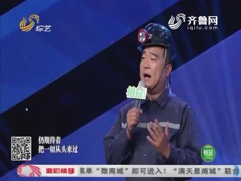 """我是大明星:""""井下歌王""""王千里 工友上台齐助阵"""