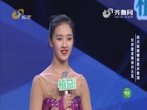 我是大明星:四川姑娘精彩柔术表演 引评委老师诗兴大发