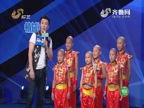 """我是大明星:少林七小福前来""""打擂"""" 评委老师爆笑应战"""