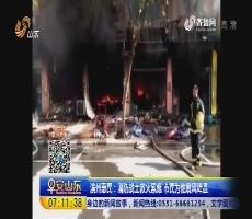 滨州惠民:消防战士救火累瘫 市民为他扇风降温