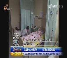 最美孝心少年高明杰(一):用我的骨髓救妈妈