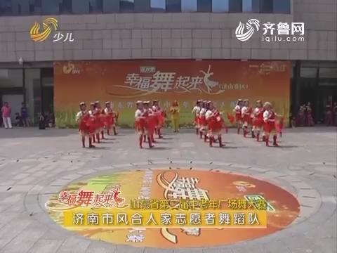 20170616《幸福舞起来》:山东省第二届中老年广场舞大赛——济南市风合人家志愿者舞蹈队