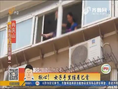 济南:惊险!女子爬出窗台欲轻生