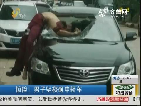 德州:惊险!男子坠楼砸中轿车