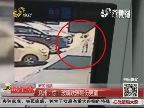 【新闻链接】兖州:惊!玻璃跌落砸伤男童