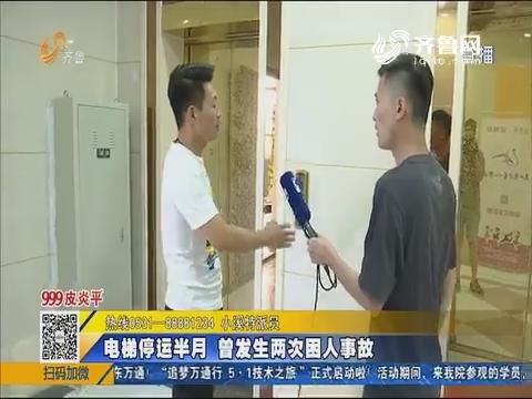 【急事急办】泰安:电梯停运半月 曾发生两次困人事故