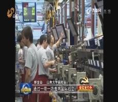 【党代会报告解读】加快新旧动能转换 促进经济转型升级