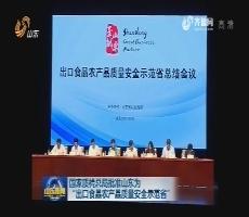 """国家质检总局批准山东为""""出口食品农产品质量安全示范省"""""""