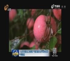 《山东创建出口食品农产品质量安全示范省纪实》今晚播出