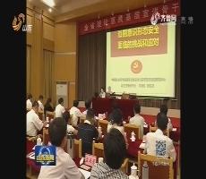 2017年山东省理论惠民基层宣讲骨干培训班开班