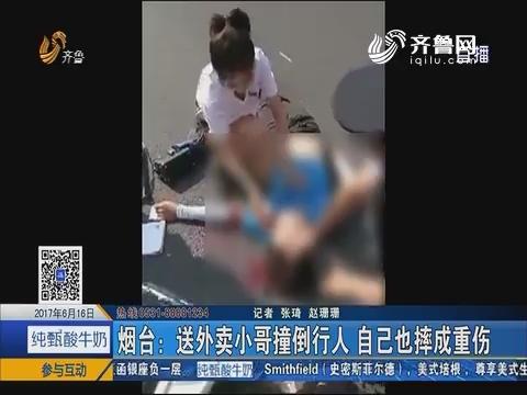 烟台:送外卖小哥撞倒行人 自己也摔成重伤