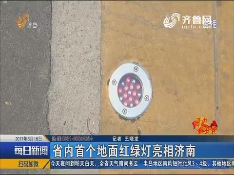 身边看变化:山东省内首个地面红绿灯亮相济南