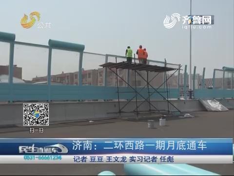 济南:二环西路一期月底通车