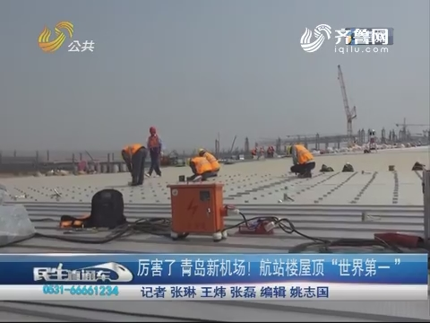 """厉害了青岛新机场!航站楼屋顶""""世界第一"""""""