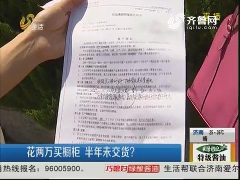 青岛:花两万买橱柜 半年未交货?