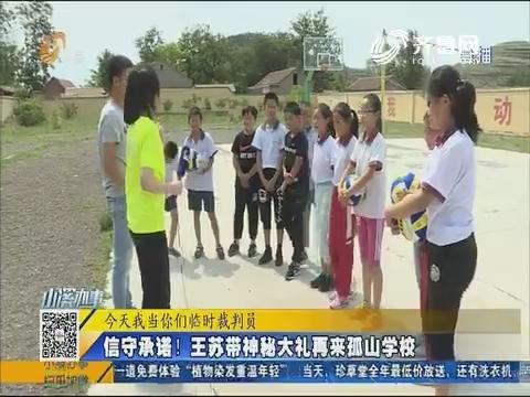 淄博:信守承诺!王苏带神秘大礼再来孤山学校