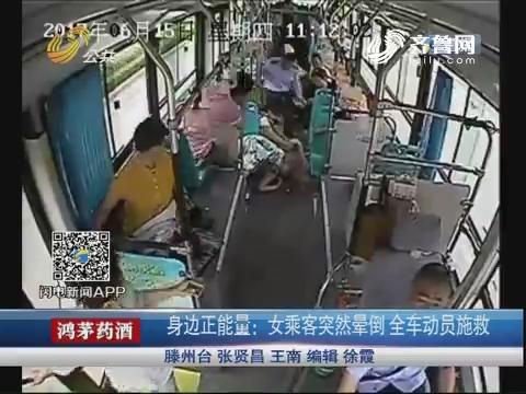 枣庄:身边正能量 女乘客突然晕倒 全车动员施救