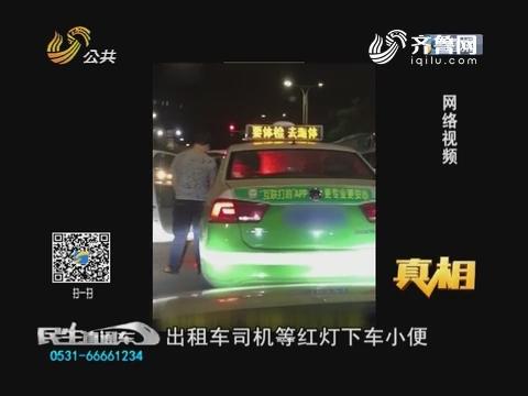 【真相】出租司机如厕难 网络曝光引争议
