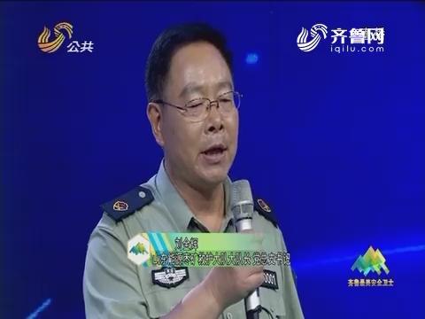 齐鲁最美安全卫士——刘金辉