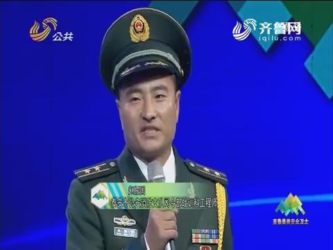 齐鲁最美安全卫士——赵振国