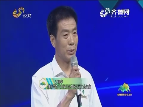 齐鲁最美安全卫士——王福华