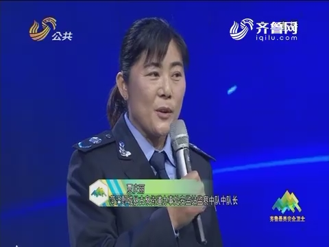 齐鲁最美安全卫士——贾庆丽