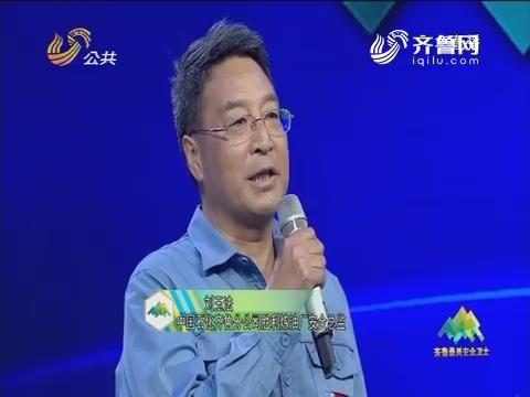 齐鲁最美安全卫士——刘玉法